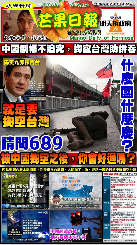 141010芒果日報--政經新聞--中國倒帳不追究,掏空台灣助併吞