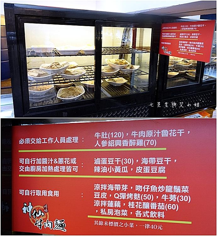 5 神仙川味牛肉麵 第一個被製成日本泡麵的台灣美食