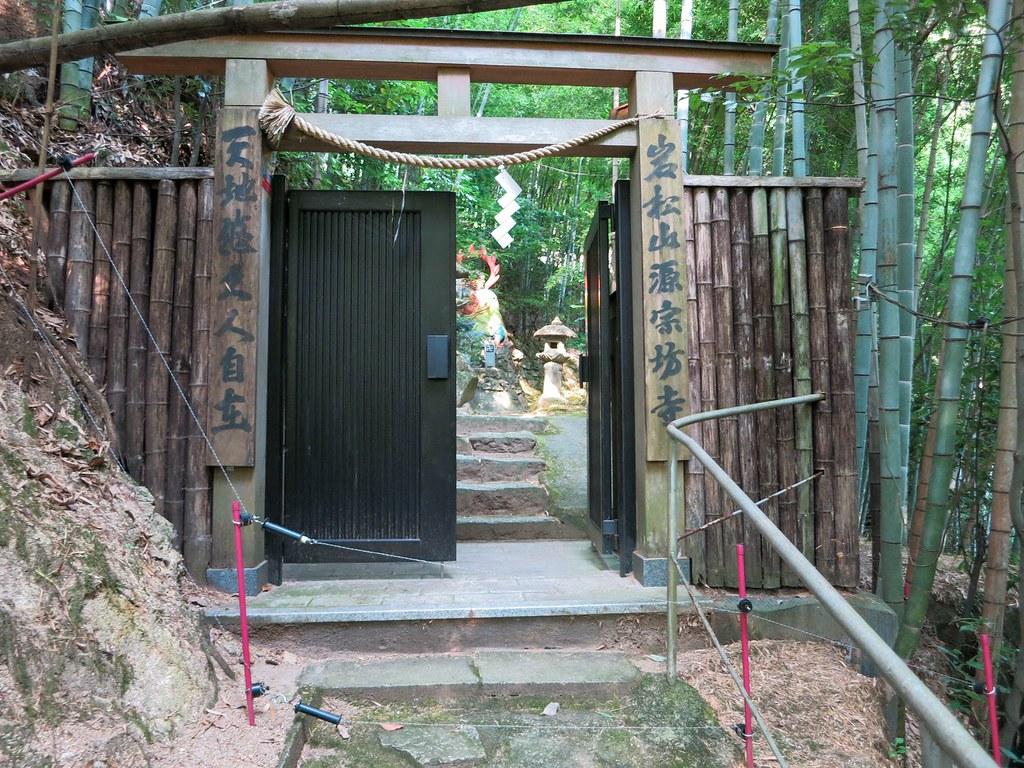 源宗坊寺への入り口