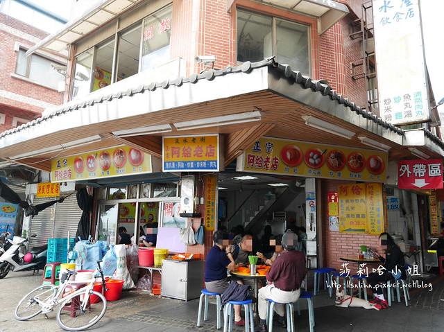 淡水老街小吃 (13)