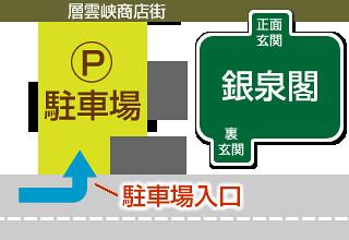 shiobetu-tsurutsuru-onsen-parking