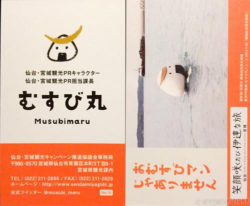 むすび丸キャッチコピー入り名刺No.10
