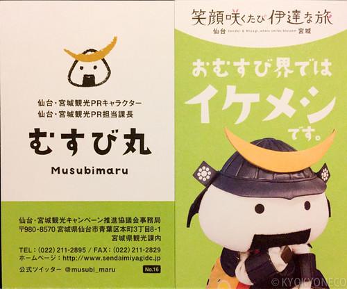むすび丸キャッチコピー入り名刺No.16