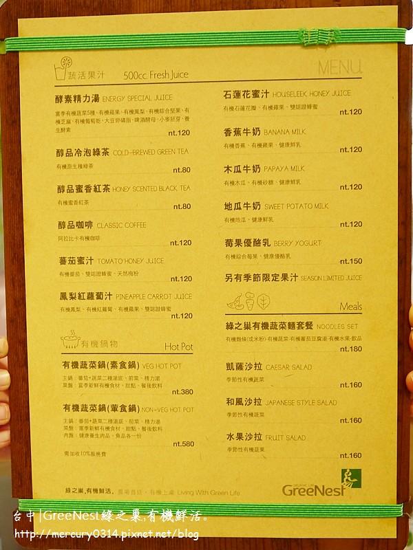 15642705552 4510798c9d b - 熱血採訪。台中西區【綠之巢有機鮮活GreeNest】有機蔬果複合餐飲,農場直送的新鮮食材,美味有機火鍋,台中有機商品店