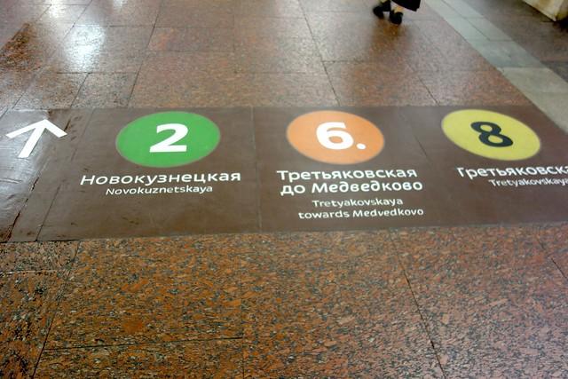 103 - Novokuznetskaya