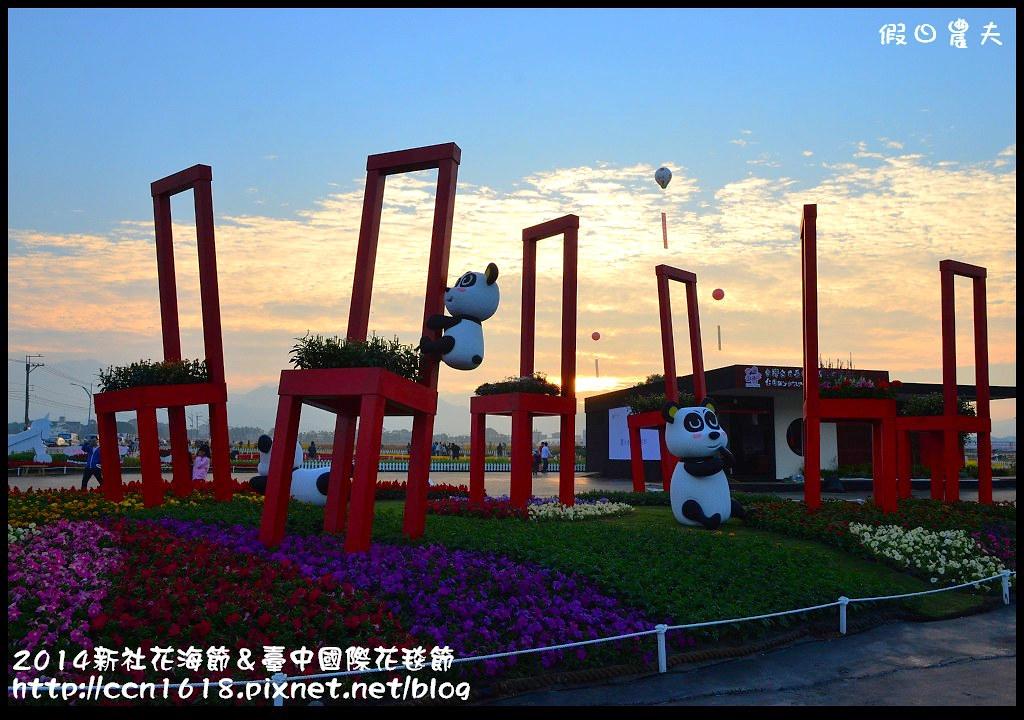 2014新社花海節&臺中國際花毯節DSC_4791