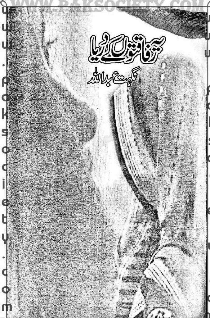 Ye Rafaqto Kay Darya Complete Novel By Nighat Abdullah