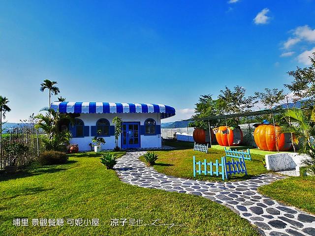 埔里 景觀餐廳 可妮小屋 2