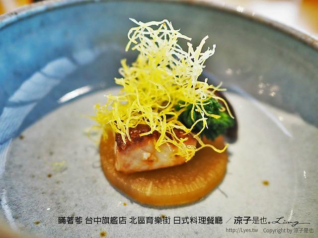 瞞著爹 台中旗艦店 北區育樂街 日式料理餐廳 36