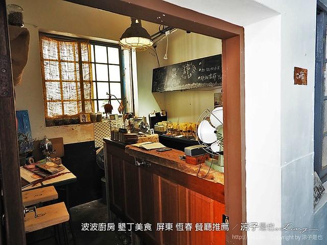 波波廚房 墾丁美食  屏東 恆春 餐廳推薦 16