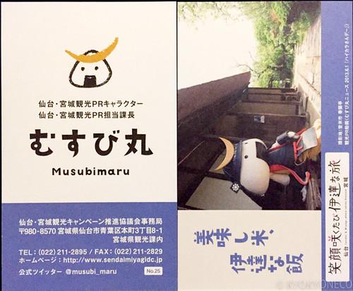 むすび丸キャッチコピー入り名刺No.25