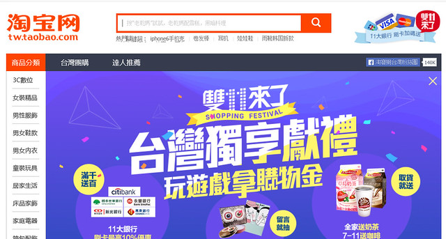 taobao購買注意