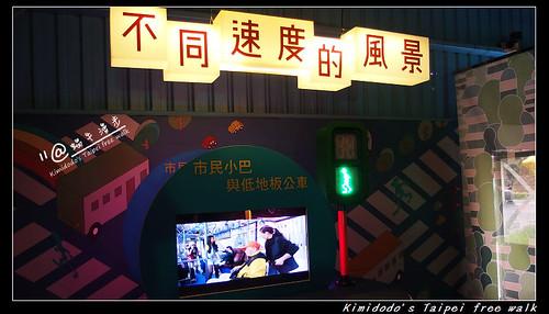 台北FUN樂園 (17)