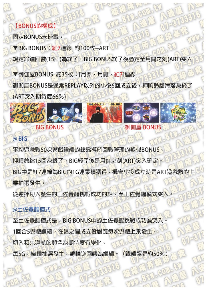 S212御伽屋 中文版攻略_Page_06