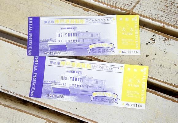 神戶港搭船神戶下午茶16