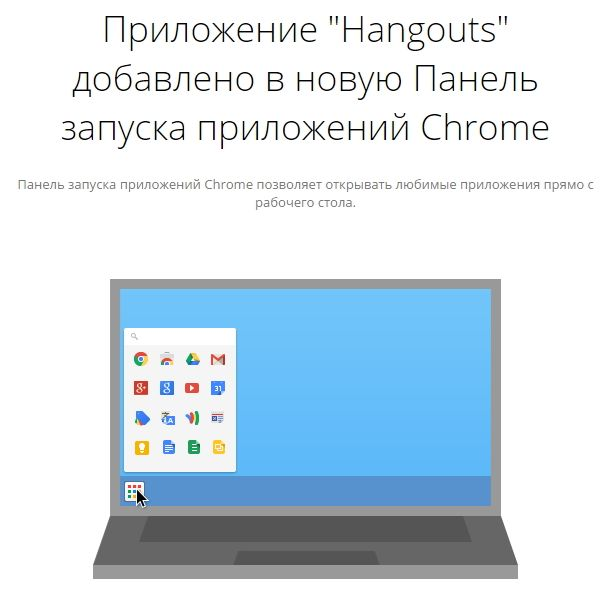 Hangouts для Windows