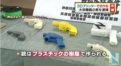 3D-принтер и оружие