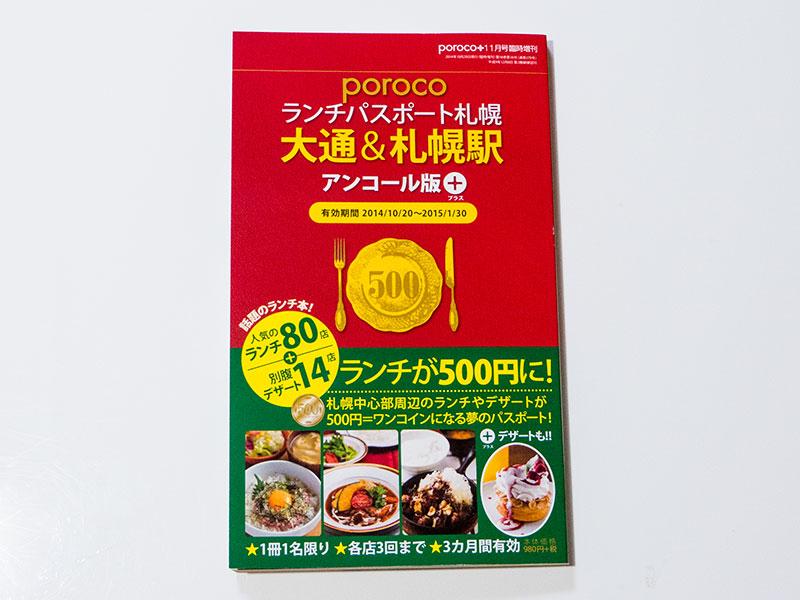 ランチパスポート札幌 大通&札幌駅 アンコール版+
