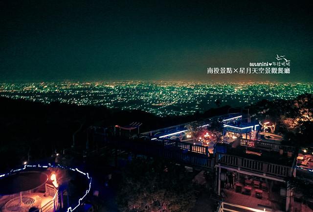 南投景點-星月天空景觀餐廳-南投夜景