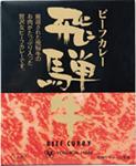 飛騨牛ビーフカレー_edited-1