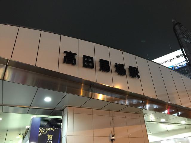 25_takadanobaba
