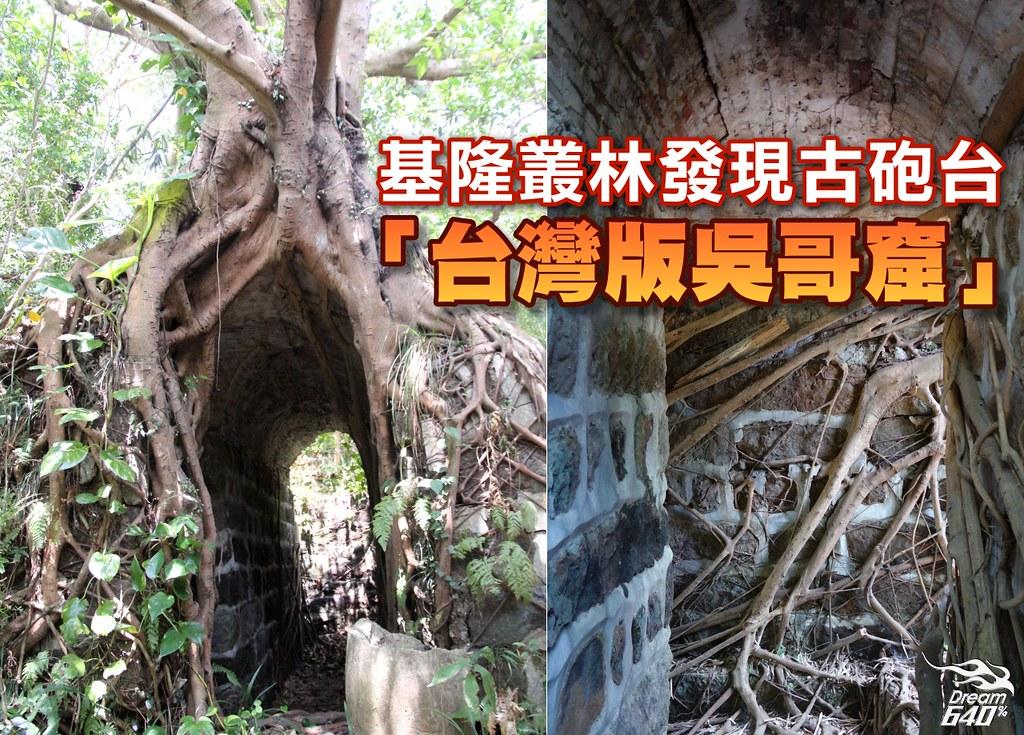 主視覺-台灣版吳哥窟_基隆發現古砲台
