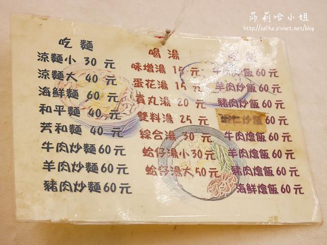 小慧涼麵 (2)