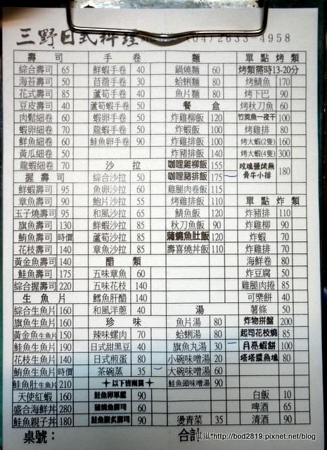 15571914710 ff5006cd73 o - 【台中東海】三野日式料理-有吃過巨無霸豬排飯嗎?沒吃過趕快來看看!