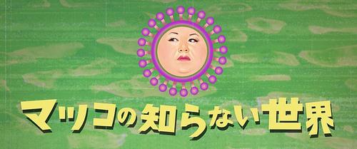 10月26日(日) MRO北陸放送「マツコの知らない世界SP」放映決定!