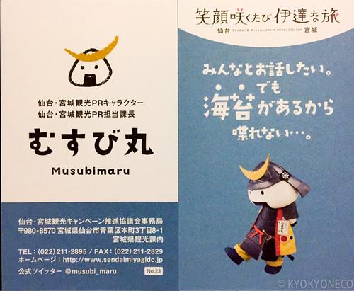 むすび丸キャッチコピー入り名刺No.23
