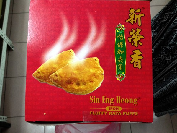 Sin_Eng_Heong_Kaya_Puffs-3