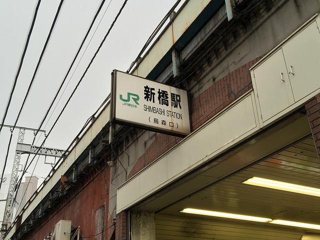 09_shinbashi