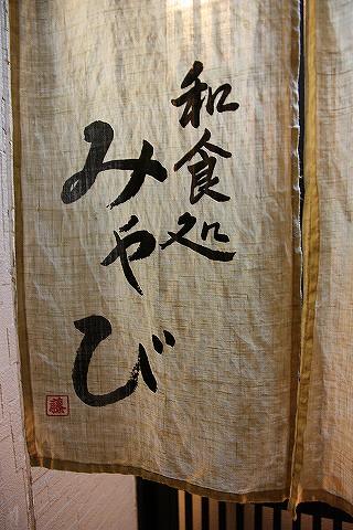wasyokudokoro-miyabi01