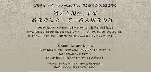 camp_03