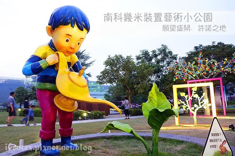 0刀口力台南善化南科幾米裝置藝術小公園