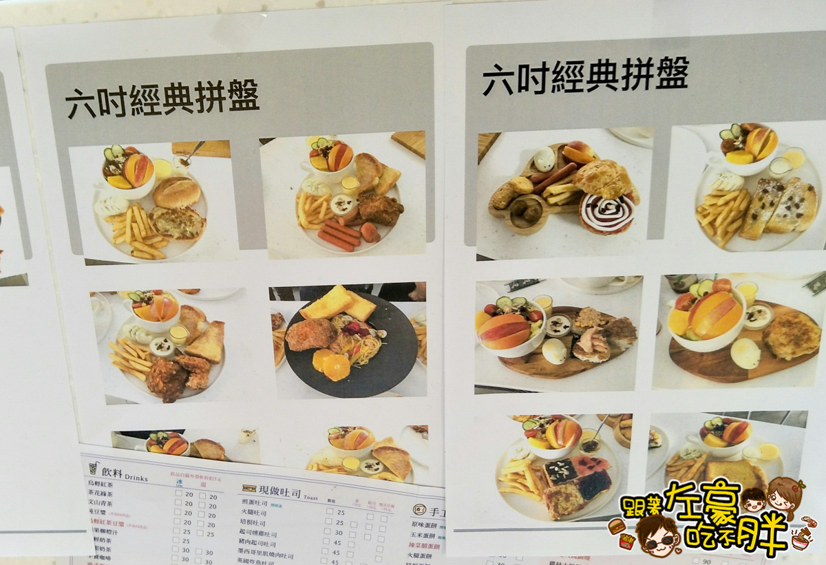 6吋盤早午餐(鳳山文中店)-27