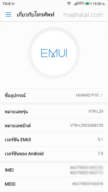 Huawei-Read-Write2