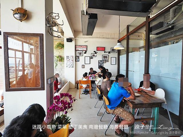 迷路小章魚 菜單 墾丁美食 南灣餐廳 海景餐廳 14