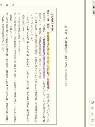chikuzyokaisetsu-app-19