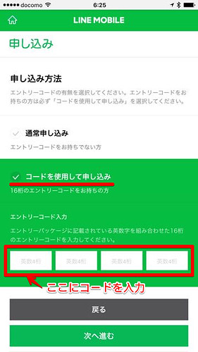 line-mobile-application-8
