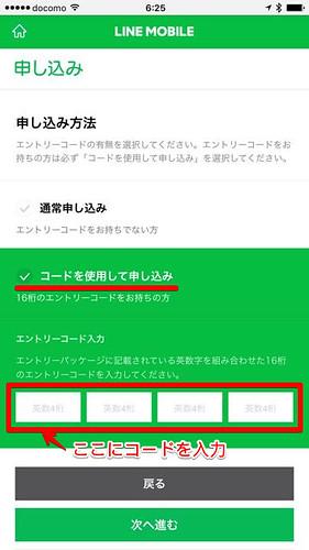 line-mobile-application-8