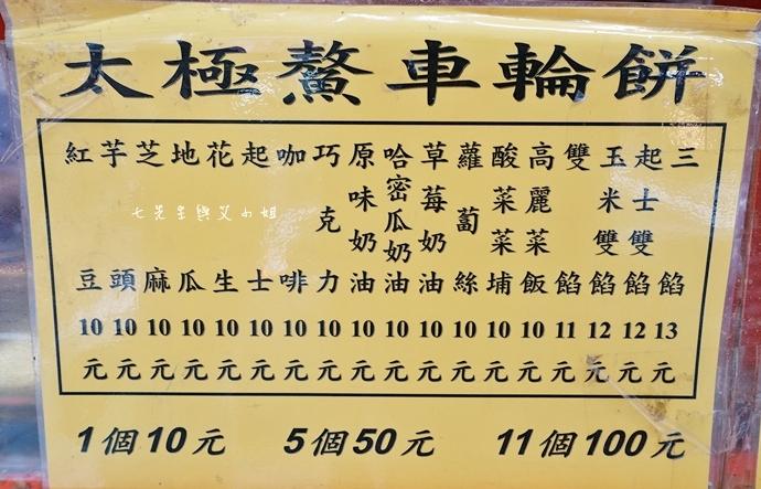 3 板橋 太極鰲車輪餅東北捲餅 搬家 營業時間