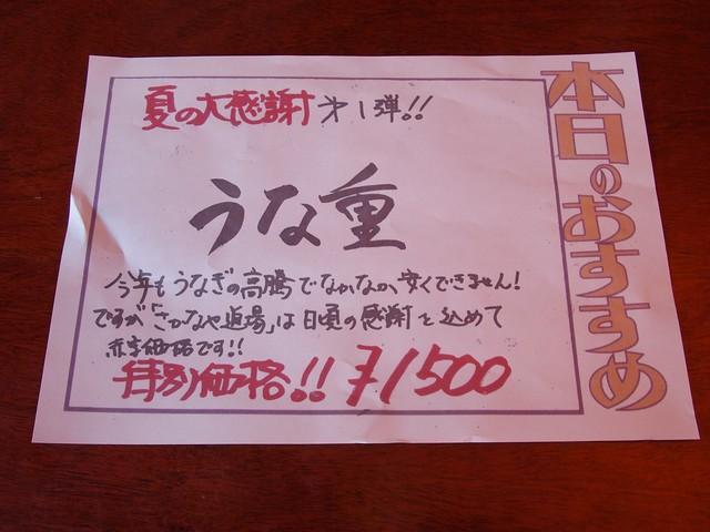 2014.8.30 さかなや道場