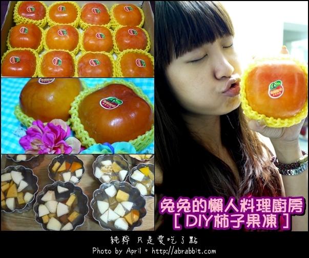 懶人料理–水果果凍(柿子、蘋果、橘子)