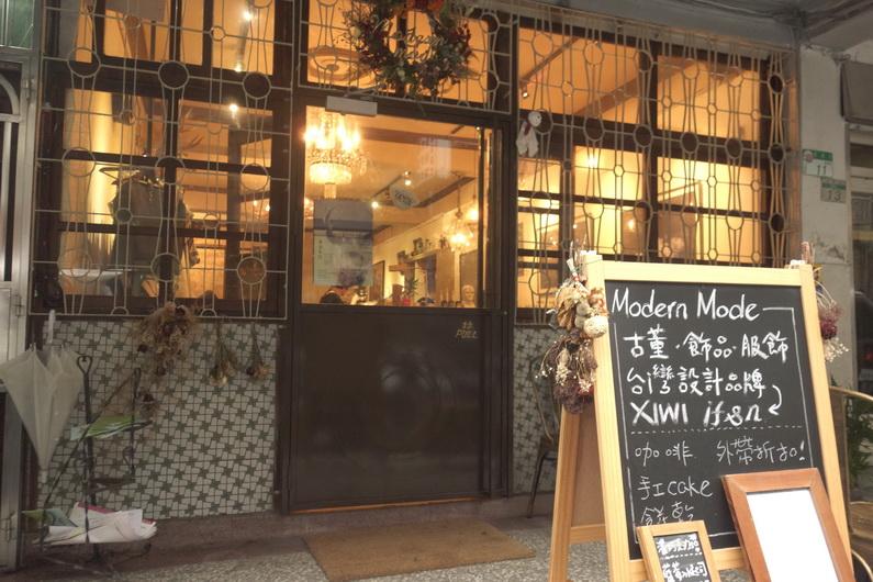 《台北咖啡》中山。Modern Mode Café台法交織的古典浪漫