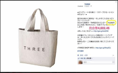 Three28800贈