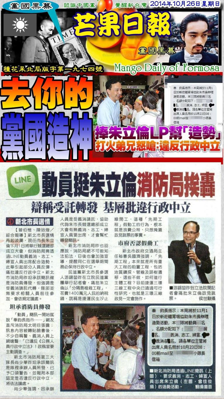 141026芒果日報--黨國黑幕--動員消防員挺朱,遭爆違行政中立