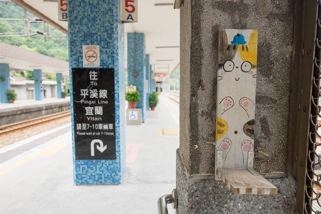 侯硐 station