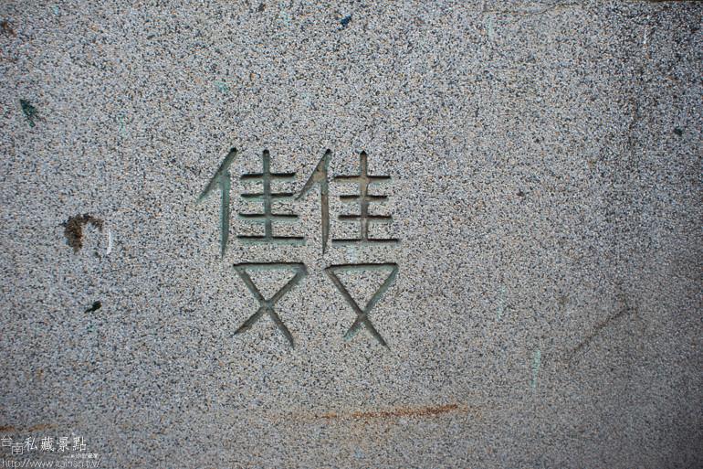 台南私藏景點-青鯤鯓社區 (27)