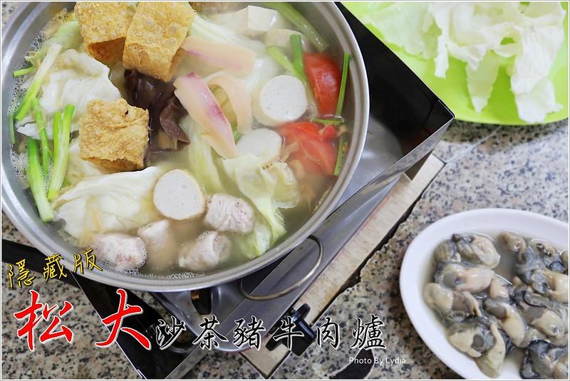 【食記台南】松大沙茶豬牛肉爐~台南隱藏版沙茶火鍋,內行人